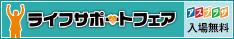 ライフサポートフェア2014ホームページはこちら