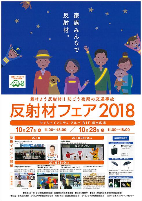 fair2018_1