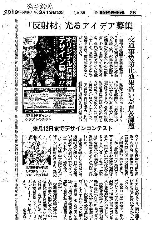 190319コンテスト朝日新聞に掲載