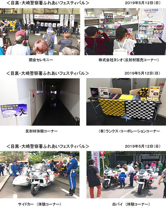 2019目黒ふれあいフェスティバル①